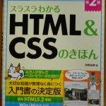 HTML&CSSを勉強しょうよ